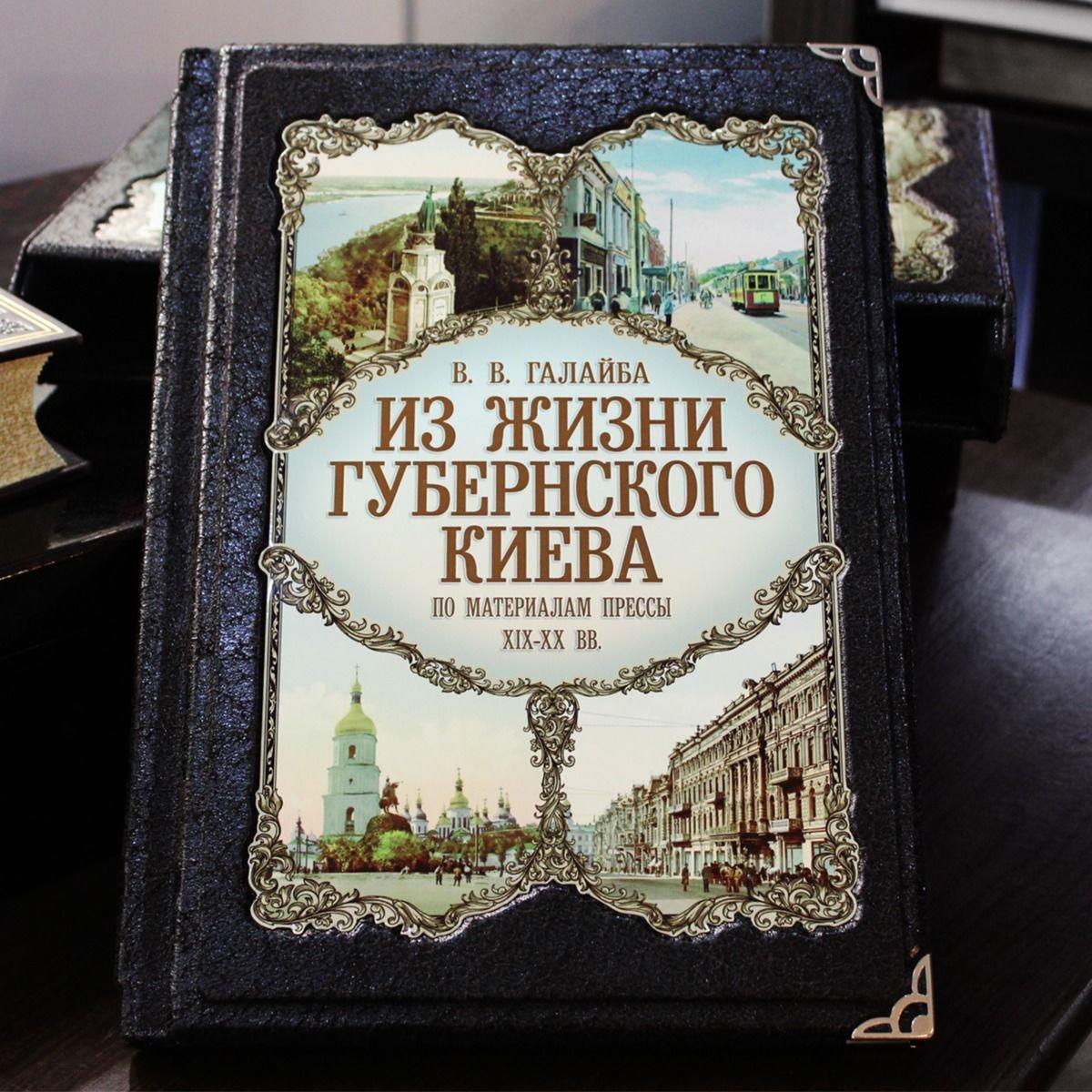 Книга про Киев в подарок